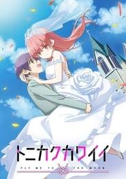 Poster Tonikaku Kawaii 2020