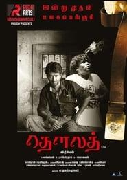 Dhowlath (Tamil)