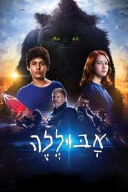 Abulele (2015) Hindi Dubbed