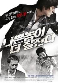 A Good Night Sleep For The Bad (2010) Zalukaj Online Cały Film Lektor PL
