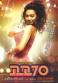 Go Go 70's (2008) Zalukaj Online Cały Film Lektor PL