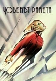 Човекът ракета (1991)