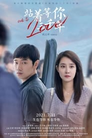 ODE TO LOVE (2021)