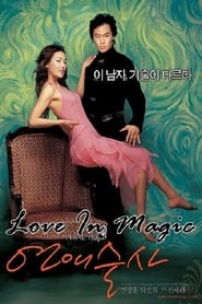 Love in Magic - Azwaad Movie Database