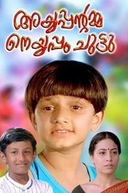 Ayyappantamma Neyyappam Chuttu 2000