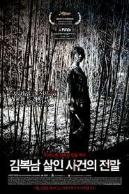 Bedevilled (2010) Cały Film Online CDA