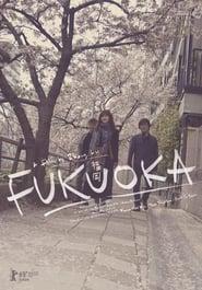 Poster Fukuoka 2020