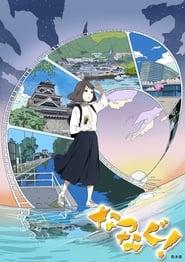 Poster Natsunagu! 2020