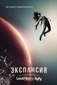 Пространство (2015)