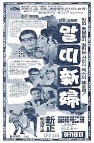 말띠신부 1966