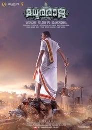 Raja Narasimha (2020)
