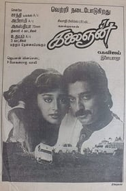 Poster Kalaignan 1993