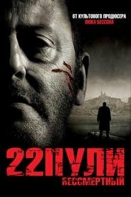 Смотреть 22 пули: Бессмертный