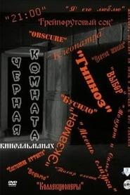 مسلسل Чёрная комната مترجم