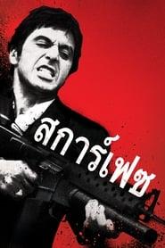 ดูหนัง Scarface (1983) มาเฟียหน้าบาก
