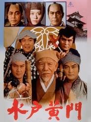 水戸黄門 1978