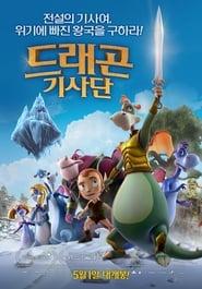 Dragon Guardians (2013) Online Cały Film Lektor PL