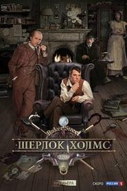 Sherlock Holmes 2013