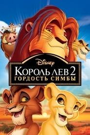 Смотреть Король Лев 2: Гордость Симбы