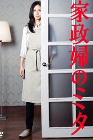 Kaseifu no Mita 2011