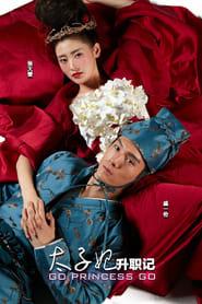 مشاهدة مسلسل Go Princess Go مترجم أون لاين بجودة عالية