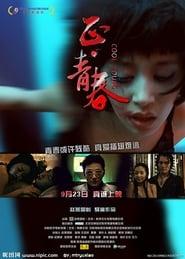 正·青春 movie
