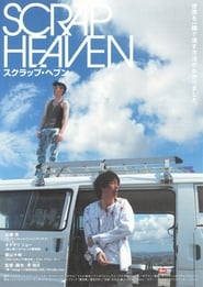 スクラップ・ヘブン (2005)