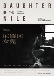 尼羅河女兒 (1987)