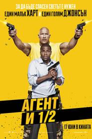 Агент и ½ (2016)
