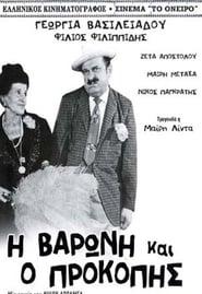 Η Βαρώνη και ο Προκόπης 1970