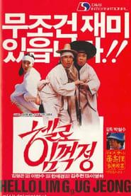 박철수의 헬로 임꺽정 1987