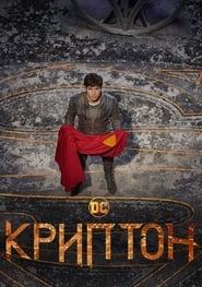 Криптон / Krypton