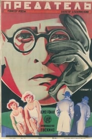 The Traitor (1926)