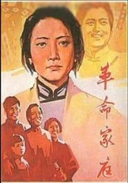 A Revolutionary Family (1961)