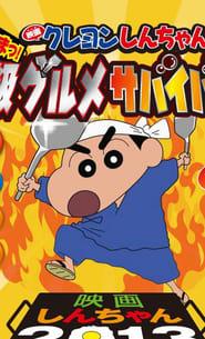 Crayon Shin-chan: Very Tasty! B-class Gourmet Survival!! image