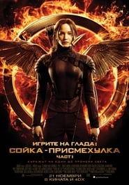 Игрите на глада: Сойка-присмехулка – Част I / The Hunger Games: Mockingjay – Part 1