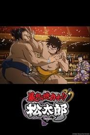 Abarenbou Kishi!! Matsutarou (2014) | Rowdy Sumo Wrestler Matsutaro!!