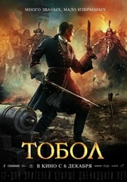The Conquest Of Siberia (2018)