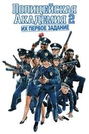 Polisskolan 2: Första uppdraget