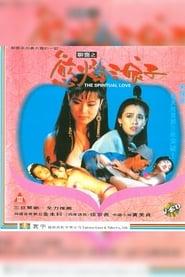 The Spiritual Love (1991)