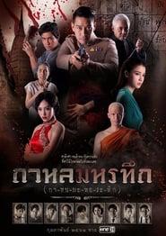 กาหลมหรทึก ตอนที่ 1-20 พากย์ไทย [จบ] HD 1080p