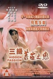 三級薔薇之戀 1991