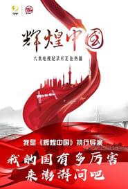 辉煌中国 2017