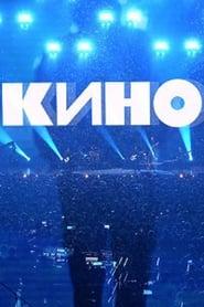 группа Кино: Концерт. Москва, ЦСКА Арена
