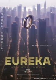 Eureka Seven Hi-Evolution 3 (2021)