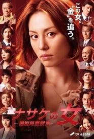 مشاهدة مسلسل HUNT – Tax Investigation Officer مترجم أون لاين بجودة عالية