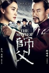 ดูหนัง The Final Master (2015) พยัคฆ์โค่นมังกร