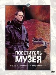 Посетитель музея (1990)