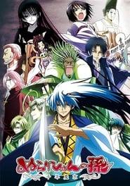 Nurarihyon No Mago: Season 2