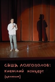 Александр Долгополов: Концерт в Киеве